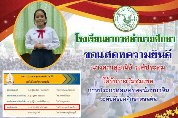 ขอแสดงความยินดีกับนักเรียนที่ได้รับราวัล