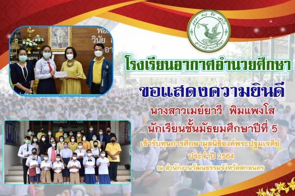 ขอแสดงความยินดีกับนักเรียนชั้นมัธยมศึกษาปีที่ 5 เข้ารับทุนกา…