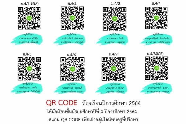 QR CODE ห้องเรียนปีการศึกษา 2564 นักเรียนชั้นม.4
